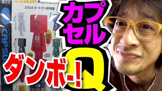 【カプセルダンボー】Mrカラー基本色編① 海洋堂カプセルQミュージアム
