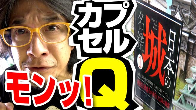 【日本の城 名鑑①】やっとだ!念願のゲット!【3回目】海洋堂カプセルQミュージアム