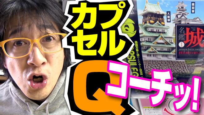 【日本の城 名鑑①】現存天守だ!【2回目】海洋堂カプセルQミュージアム