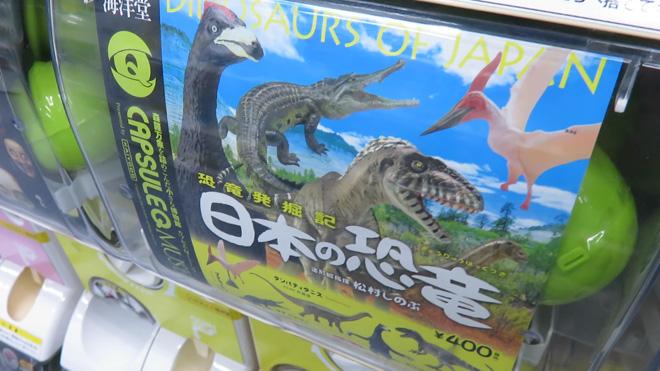 日本の恐竜 海洋堂カプセルQミュージアム