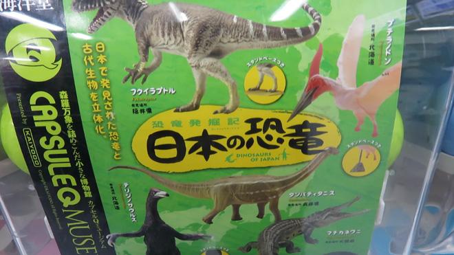 恐竜発掘記 日本の恐竜 海洋堂カプセルQミュージアム