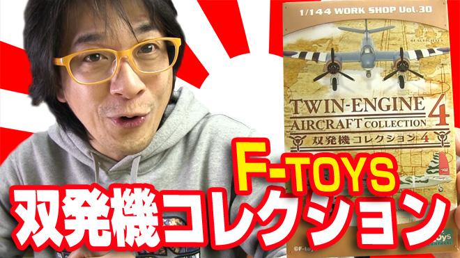 2発のエンジン!【F-toys】双発機コレクション④/エフトイズ