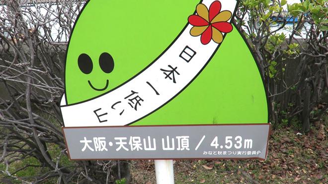 日本で一番低い山?【天保山公園(大阪市港区)】に行ってみた。