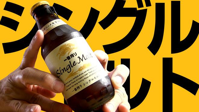 オーガニックはクリアな味!【キリン】一番搾りシングルモルト ICHIBANSHIBORI SINGLE MALT KIRIN BEER