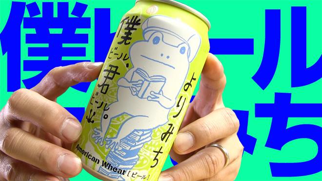 このパッケージはダテじゃない!【ヤッホーブルーイング】僕ビール君ビール よりみち YORIMICHI YOHO BREWING BEER