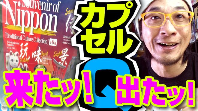 【日本のお土産/伝統文化コレクション】来た!出た!【4回目】海洋堂カプセルQミュージアム