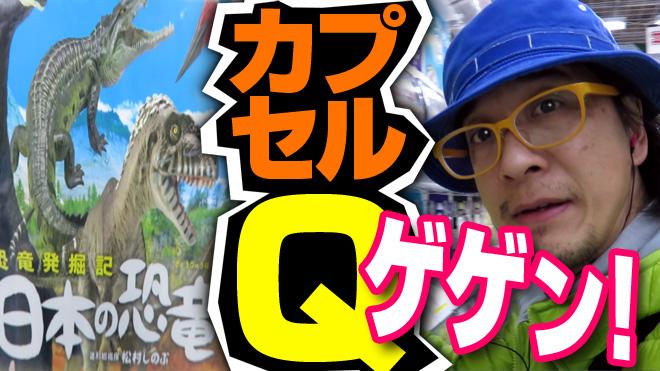 【恐竜発掘記/日本の恐竜①】あああぁぁ!【6回目】海洋堂カプセルQミュージアム
