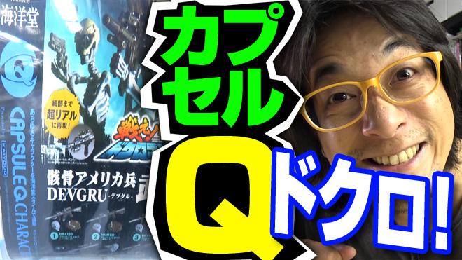 【戦え!ドクロマン/武器編】なんじゃこりゃ?【1回目】海洋堂カプセルQミュージアム