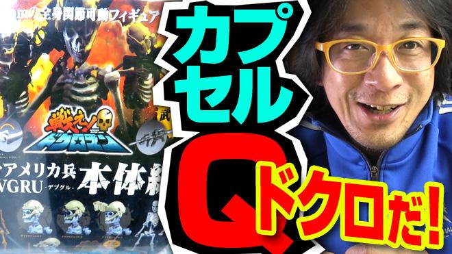 【戦え!ドクロマン/本体編】素敵なナイトビジョン!【1回目】海洋堂カプセルQミュージアム
