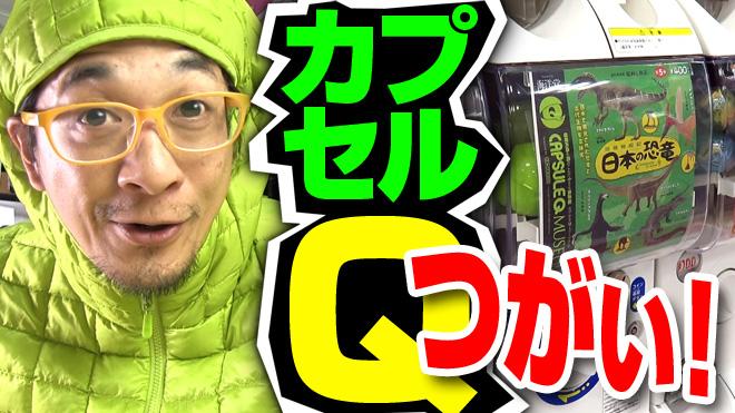 【恐竜発掘記/日本の恐竜①】来た…!【4回目】海洋堂カプセルQミュージアム