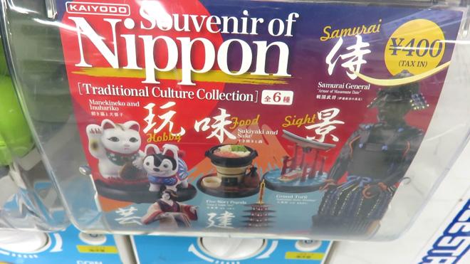 日本のお土産 伝統文化コレクション 海洋堂カプセルQミュージアム