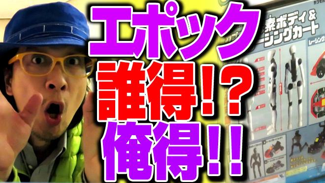 【素ボディ&レーシングカート】ゲットンだぜ!【2回目】エポック カプセルコレクション