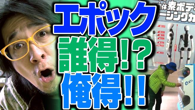 【素ボディ&レーシングカート】これいい!【1回目】エポック カプセルコレクション
