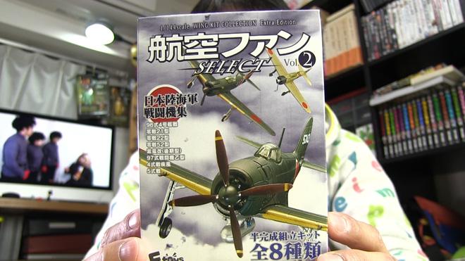 F-toys 航空ファンセレクト Vol.2 日本陸海軍戦闘機集 エフトイズ