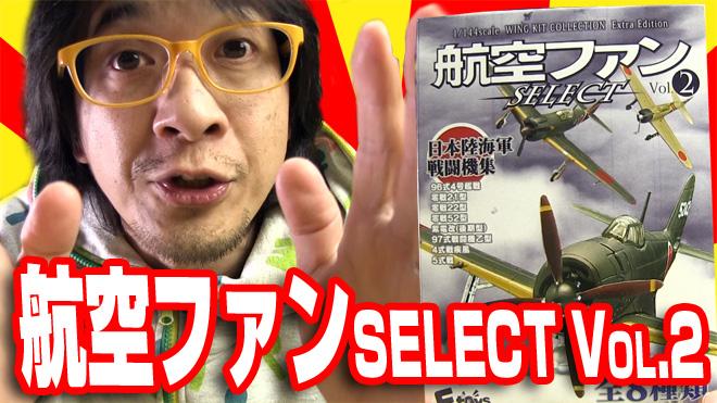 美しい日の丸!【F-toys】航空ファンセレクト Vol.2 日本陸海軍戦闘機集 エフトイズ