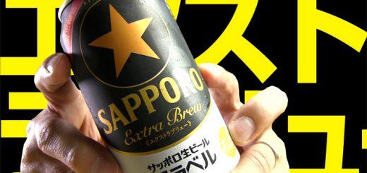 サッポロ 黒ラベル エクストラブリュー EXTRA BREW KURO LABEL SAPPORO BEER