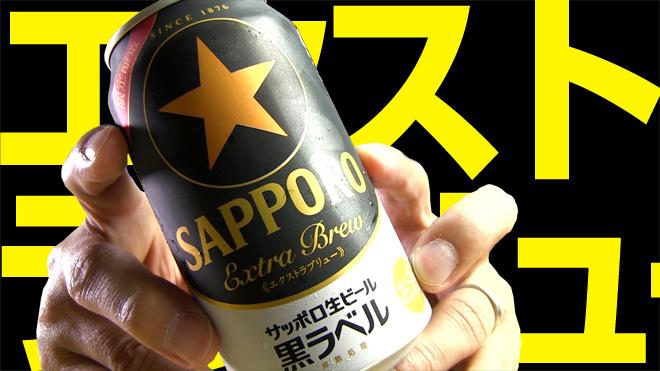 【サッポロ】黒ラベル エクストラブリュー EXTRA BREW KURO LABEL SAPPORO BEER
