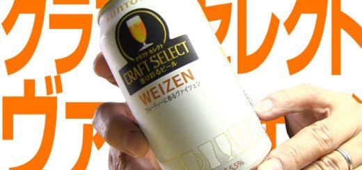 サントリー ヴァイツェン クラフトセレクト WEIZEN CRAFT SELECT SUNTORY BEER