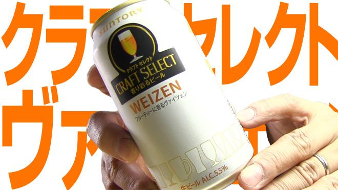 むう?難しい味?【サントリー】ヴァイツェン クラフトセレクト WEIZEN CRAFT SELECT SUNTORY BEER