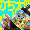 グランドキリン 雨のち太陽のセゾンビール GRAND KIRIN AME NOCHI TAIYO NO SEIZON BEER