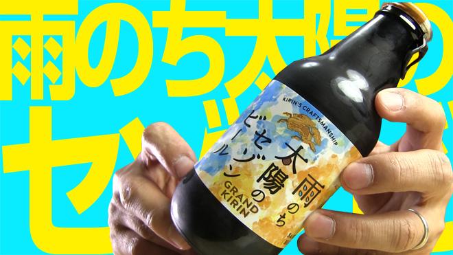 【グランドキリン】雨のち太陽のセゾンビール GRAND KIRIN AME NOCHI TAIYO NO SEIZON BEER