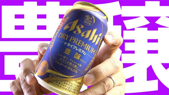 それは北条氏?【アサヒ】ドライプレミアム 豊穣 DRY PREMIUM HOJO ASAHI BEER