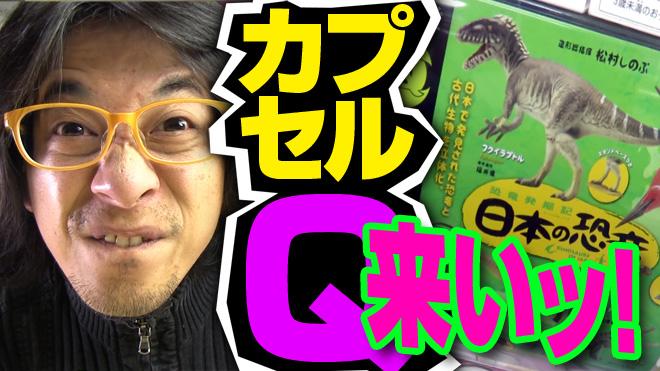 【恐竜発掘記/日本の恐竜①】来てくれ!【8回目】海洋堂カプセルQミュージアム