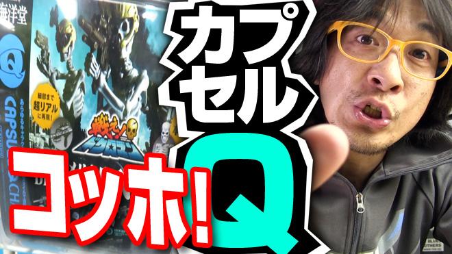【戦え!ドクロマン/武器編】やっぱコレだよな!【2回目】海洋堂カプセルQミュージアム
