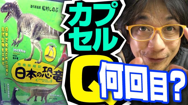 【恐竜発掘記/日本の恐竜①】そろそろ… 【9回目】海洋堂 カプセルQミュージアム