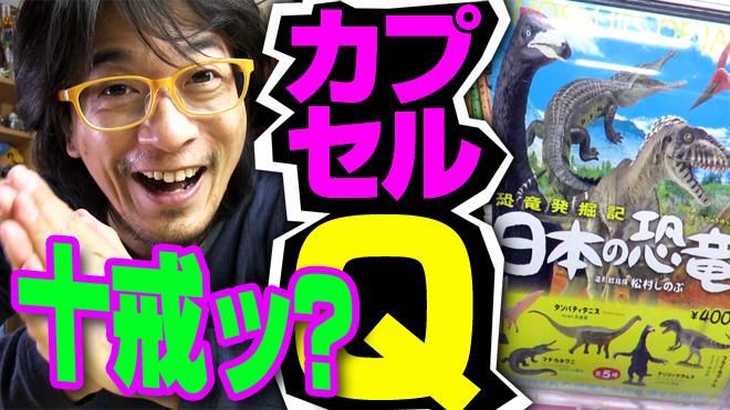 【恐竜発掘記/日本の恐竜①】ついに二桁台突入!【10回目】海洋堂カプセルQミュージアム