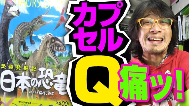 【恐竜発掘記/日本の恐竜①】越えて挑戦!【11回目】海洋堂カプセルQミュージアム