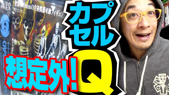 【戦え!ドクロマン/本体編】ええええ?想定外だぜ!【2回目】海洋堂カプセルQミュージアム