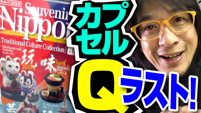 【日本のお土産/伝統文化コレクション】ラストの1回!【5回目】海洋堂カプセルQミュージアム