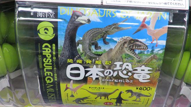 恐竜発掘記 日本の恐竜① 海洋堂カプセルQミュージアム