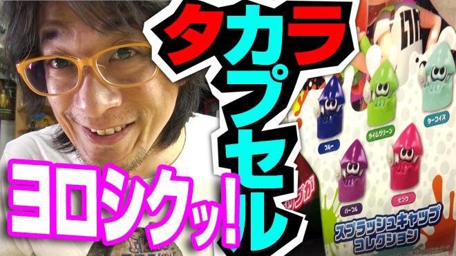 もっと出して!【スプラトゥーン】スプラッシュキャップコレクション タカラトミーアーツ