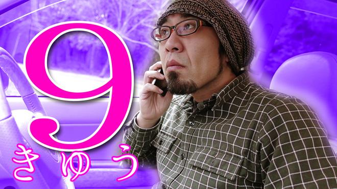 9(きゅう)80秒の短編映画【やお80映画祭2016】入選作品