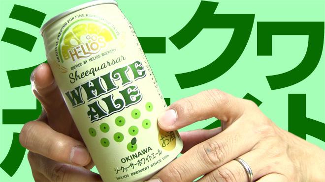 猛烈さわやか!【ヘリオス酒造】シークヮサーホワイトエールHERIOS Citrus depressa White Ale BEER