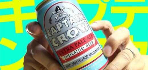 オラホビール キャプテンクロウ エクストラペールエール