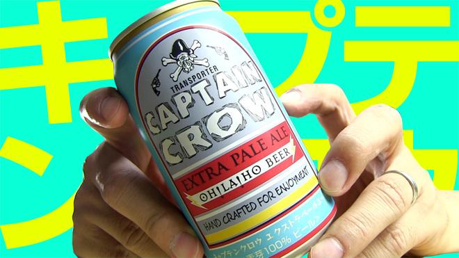信州の海賊ビール?【オラホビール】キャプテンクロウ EXTRA PALE ALECAPTAIN CROW OLAHO BEER