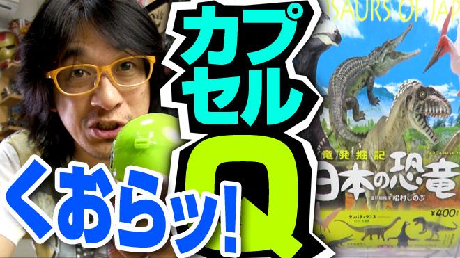 【恐竜発掘記/日本の恐竜①】これをドツボと言わず何と言う?【13回目】海洋堂カプセルQミュージアム
