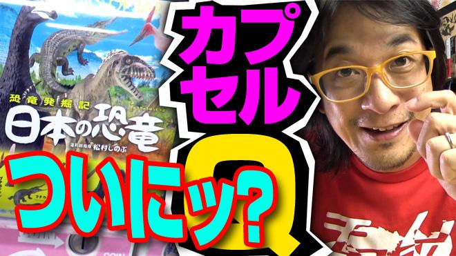 【恐竜発掘記/日本の恐竜①】つ!ついに?【14回目】海洋堂カプセルQミュージアム