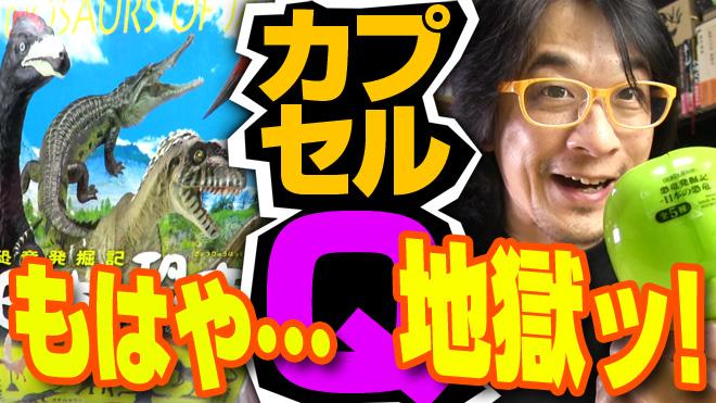 【恐竜発掘記/日本の恐竜①】・・・ああ!【12回目】海洋堂カプセルQミュージアム