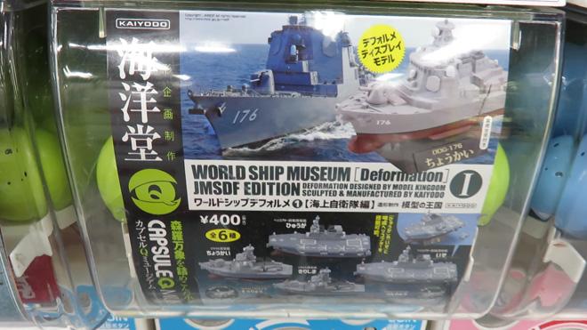 ワールドシップデフォルメ 海洋堂カプセルQミュージアム