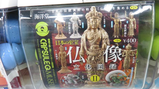 日本の至宝 仏像立体図録② 海洋堂カプセルQミュージアム