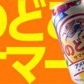 キリン のどごしサマースペシャル SUMMER SPECIAL NODOGOSHI KIRIN BEER