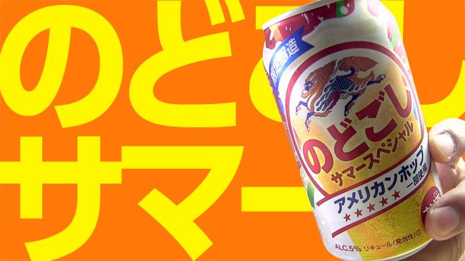 やるな!【キリン】のどごしサマースペシャル SUMMER SPECIAL NODOGOSHI KIRIN BEER
