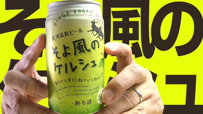 軽快かつ爽やか!【銀河高原ビール】そよ風のケルシュ SOYOAZE GINGAKOGEN BEER