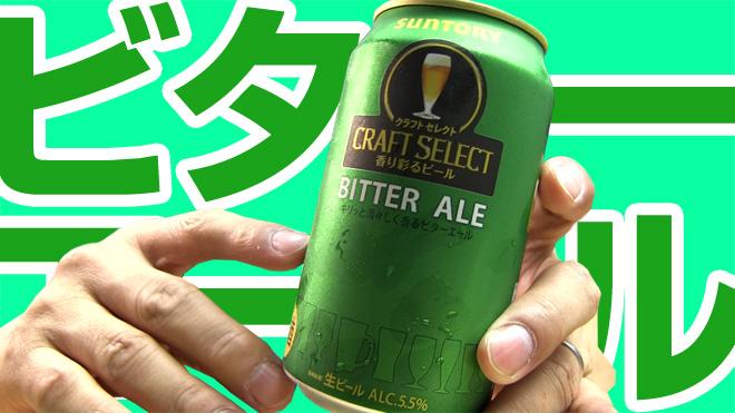 苦くて良いよ!【サントリー】ビターエール BITTER ALE CRAFT SELECT SUNTORY BEER