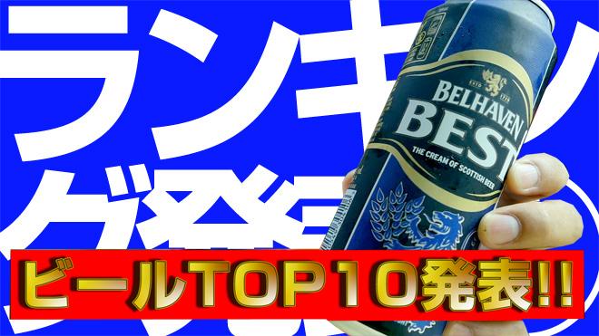 【ビールランキング発表】2016年・夏、TOP10レビューを振り返る!