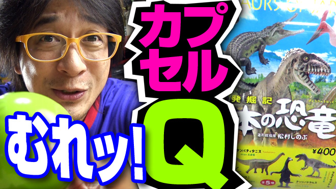 【恐竜発掘記/日本の恐竜①】まだまだ!【17回目】海洋堂カプセルQミュージアム